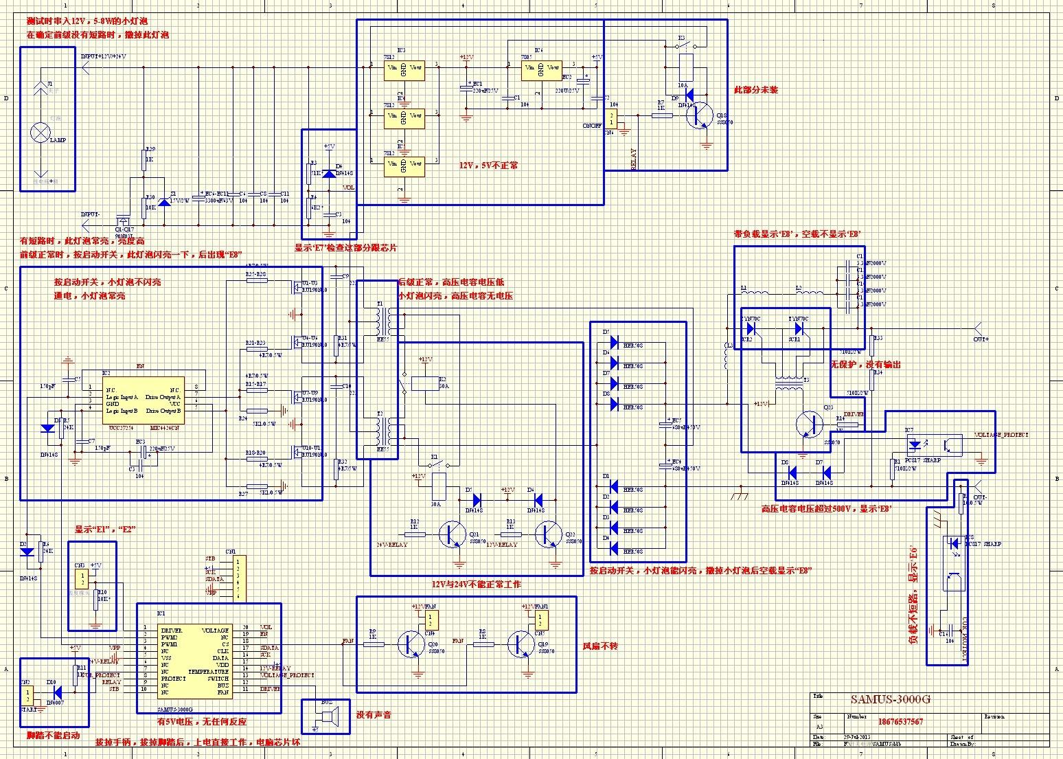 绝密资料:多谐振荡电鱼机电路图